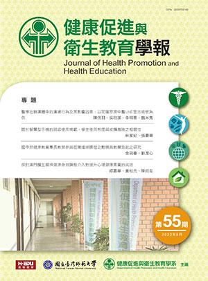 健康促進與衛生教育學報
