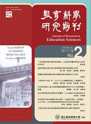 教育科學研究期刊