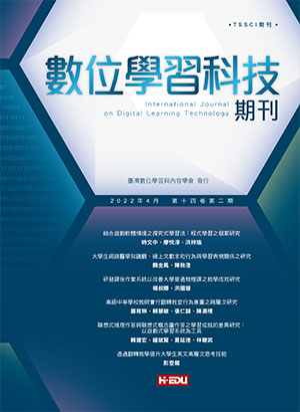 數位學習科技期刊