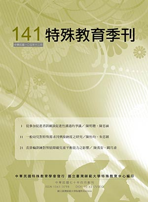 特殊教育季刊