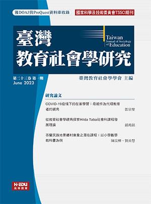 臺灣教育社會學研究
