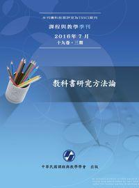 課程與教學季刊