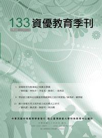 資優教育季刊