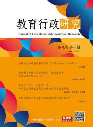 教育行政研究
