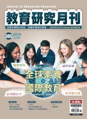 全球素養與國際教育