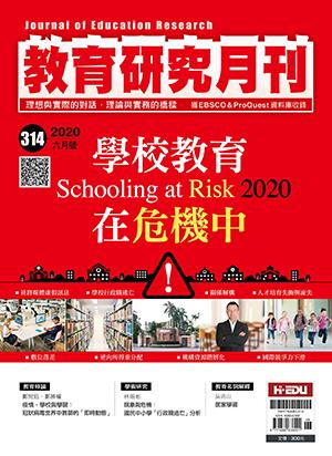 2020學校教育在危機中
