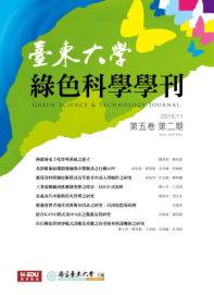 臺東大學綠色科學學刊