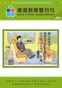 家庭教育雙月刊