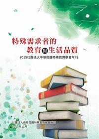 中華民國特殊教育學會年刊