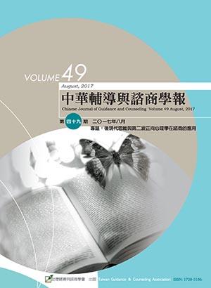中華輔導與諮商學報