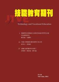技職教育期刊
