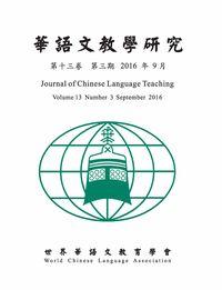華語文教學研究