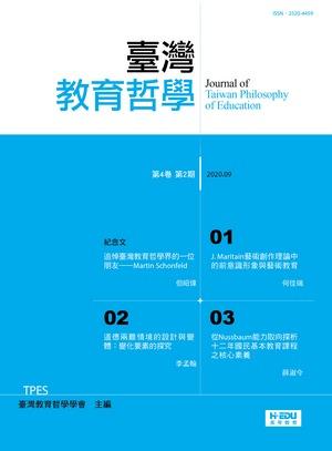 臺灣教育哲學