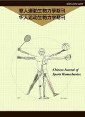 華人運動生物力學期刊
