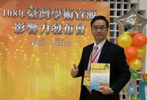 臺灣最具影響力的學術資源:習慣領域期刊