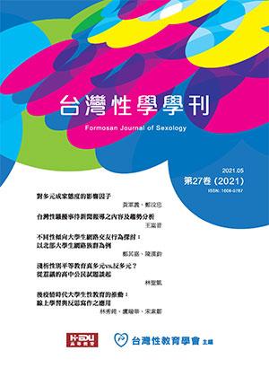 台灣性學學刊