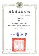 教育研究月刊榮獲臺灣最具影響力學術資源最具影響力人社期刊