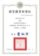 教育研究月刊榮獲臺灣學術資源影響力知識傳播獎教育學門第一名