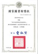 教育研究月刊榮獲臺灣學術資源影響力期刊長期傳播獎教育學門第一名