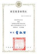 教育研究月刊榮獲臺灣最具影響力學術資源最佳人氣學術期刊獎
