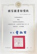 習慣領域榮獲臺灣最具影響力學術資源最具影響力人社期刊獎:心理學門第一名